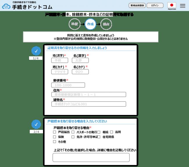 行政手続きに必要な書類を自動で作成-株式会社DAP
