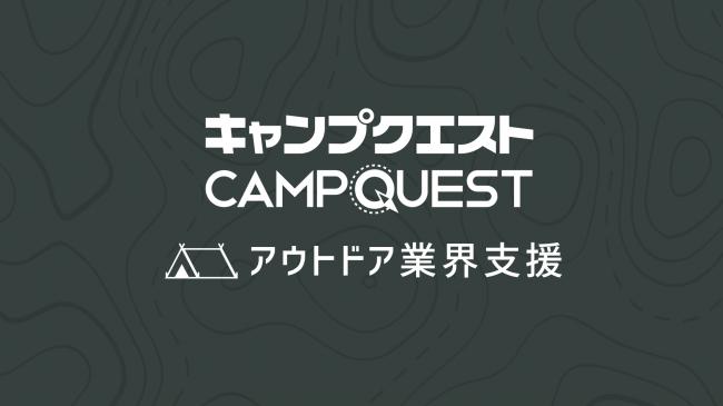 キャンプクエスト-株式会社noasobi