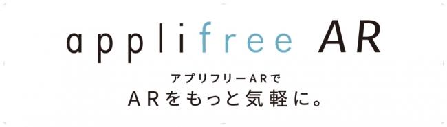 アプリフリーAR-株式会社ヴォンズ・ピクチャーズ
