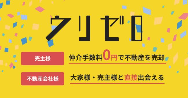 ウリゼロ「仲介手数料0円で不動産を売却」「売主様と直接出会える」-株式会社オープンサイド