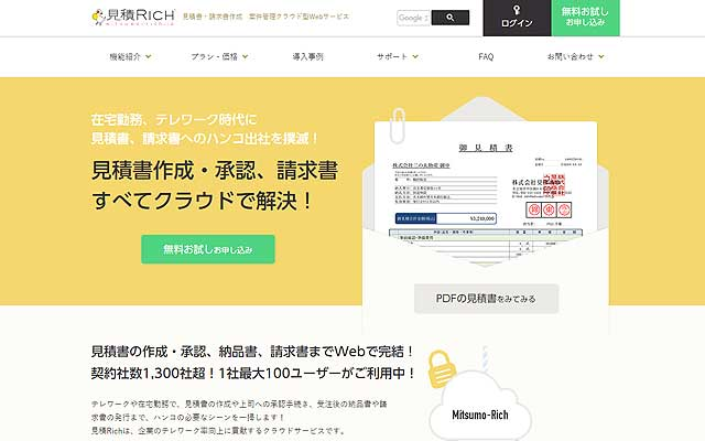 見積Rich(みつもりっち)-株式会社コネクティボ
