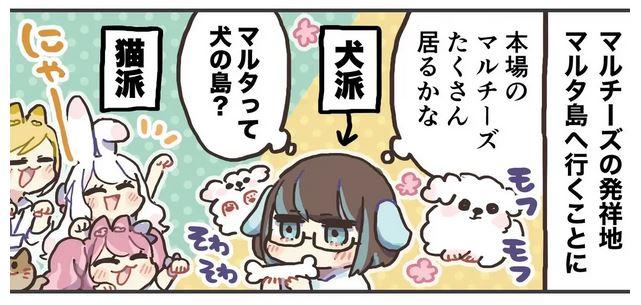 4コマ漫画 どめいん島巡り- 株式会社インターリンク