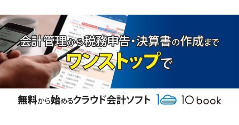 無料から利用できる創業初期特化型クラウド会計ソフト「10book」β版リリース