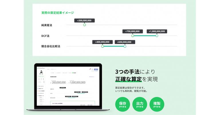 専門家レベルの株価算定を無料で可能なオンラインツールが登場【日本初】