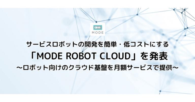 サービスロボットの開発を簡単・低コストにする「MODE ROBOT CLOUD」を発表