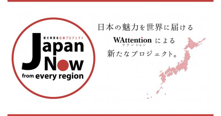 【掲載無料】世界の日本ファンへメッセージを届けよう。日本の魅力を海外に向けて発信する和テンション株式会社が、観光事業者応援プロジェクト「Japan Now from every region」を始動。