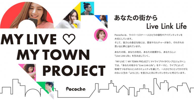 ライブコミュニケーションアプリ「Pococha」「MY LIVE ♡ MY TOWN PROJECT」地域PRイベントがスタート