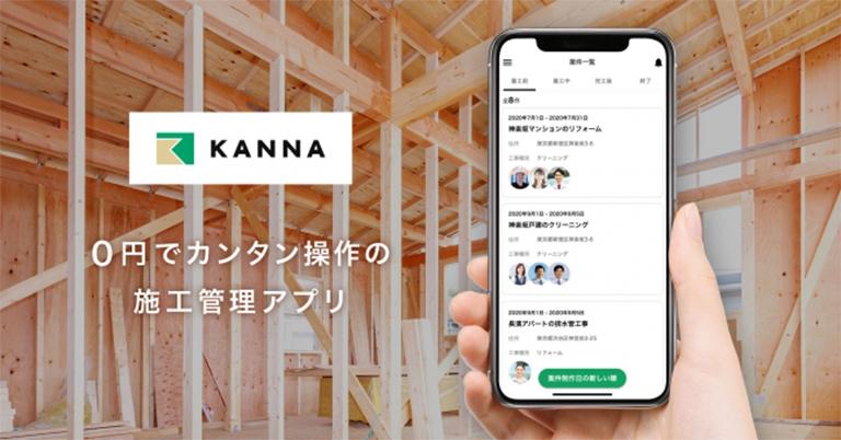 無料で簡単に使える施工管理アプリ「KANNA(カンナ)」サービス申込開始