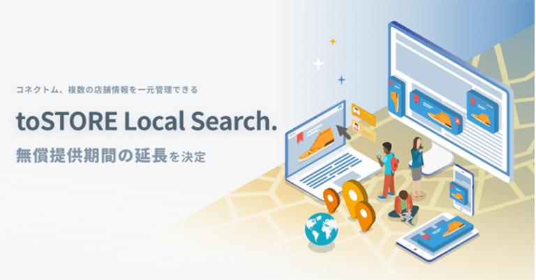 【無償提供期間延長】「toSTORE Local Search.」の無償提供を継続し、有店舗事業者様の経済活動再開をサポート