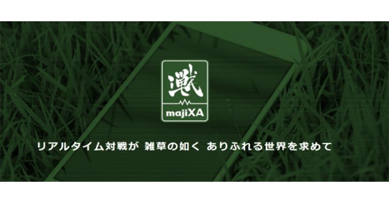 リアルタイム通信エンジン「majiXA」をGitHub上で公開
