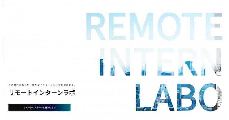 長期インターンシップのリモート化を支援する「リモートインターンラボ」が始動