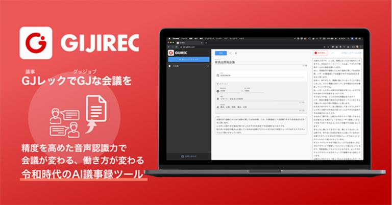 音声解析AIを活用した議事録作成サービス「GIJIREC」トライアル版を提供開始