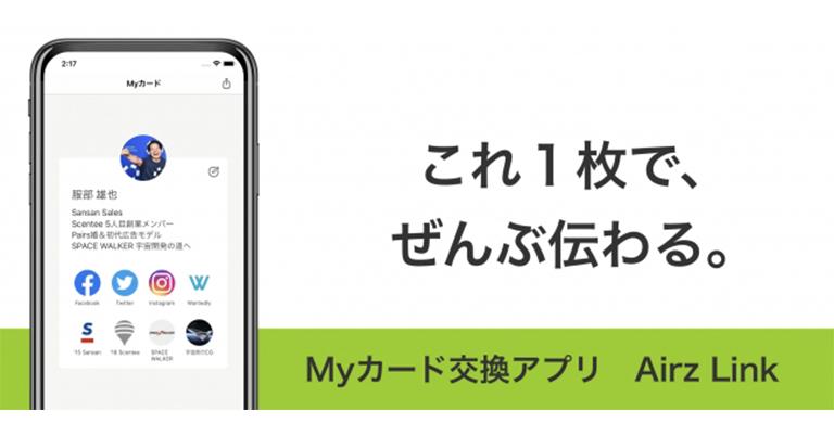 「名刺じゃ伝わらない」がこれ1枚で、ぜんぶ伝わる。Myカード交換アプリ、『Airz Link』iOS版をリリース!
