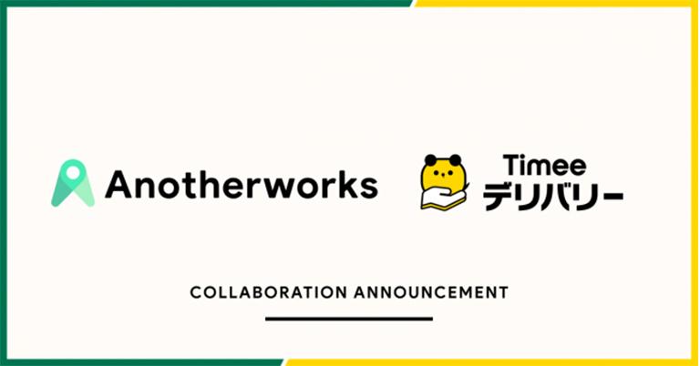 複業マッチングプラットフォームを展開するAnother worksが株式会社タイミーとサービス連携 〜独自の福利厚生プログラム「複業手当」で「タイミーデリバリー」の配達料が無料に〜
