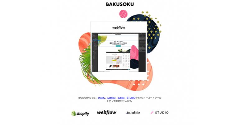 最短1日WEB制作サービス『BAKUSOKU』を爆速リリース!世界のトレンド「ノーコード開発」を駆使