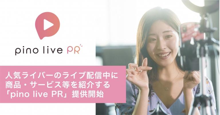 ⼈気ライバーのライブ配信中に商品・サービス等を紹介する「pino live PR」提供開始
