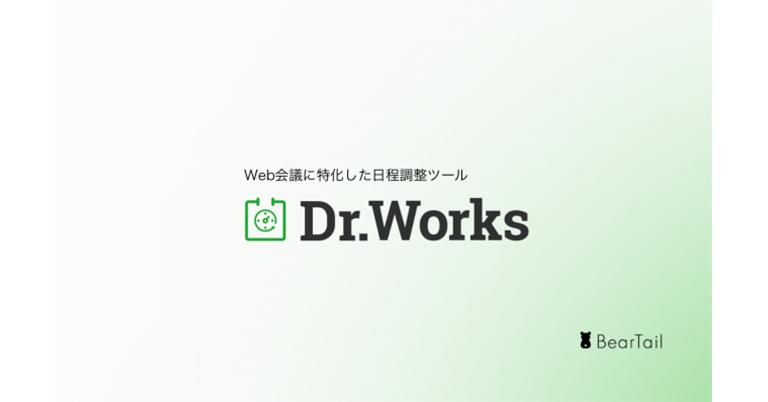 BearTail、日本初のWeb会議に特化した日程調整ツール「Dr.Works」のテスター募集!