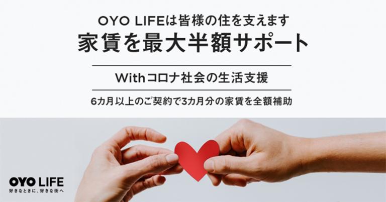 「OYO LIFE」特別家賃支援策 開始 6ヶ月以上の契約で3ヶ月間の家賃全額補助