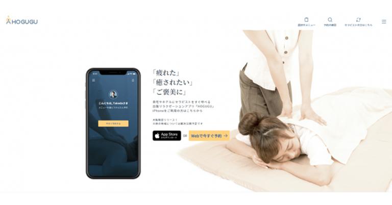 リラクゼーション業界のトレンドも店舗型から宅配型へ。リラクゼーションマッチングアプリ「HOGUGU(ホググ)」が東京進出に向けてビジネスを加速。