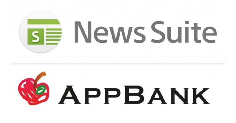 AppBank.netのコンテンツを無料ニュースアプリ「ニューススイート」へ提供開始しました