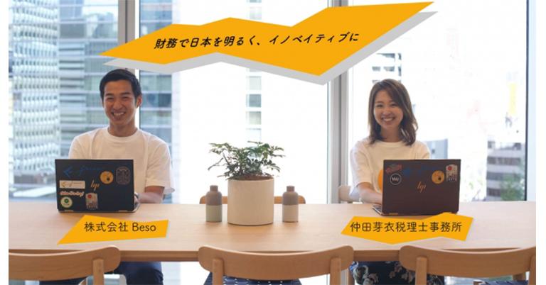 《コスト0円の社外CFOサービス》「スタートアップ支援パッケージ」をローンチ