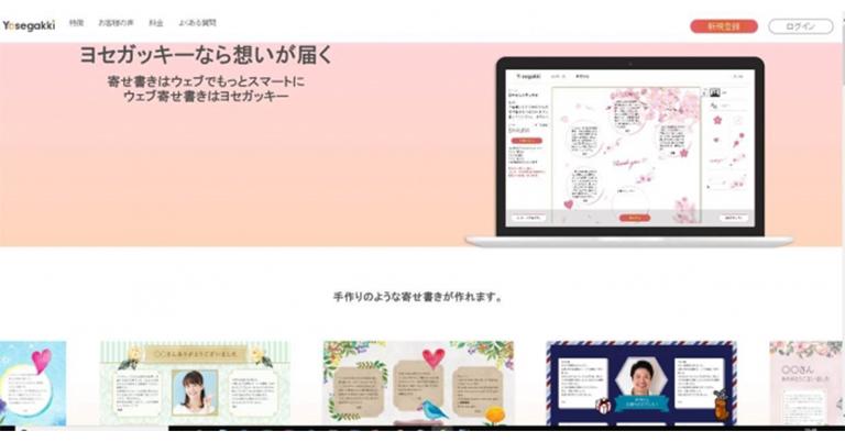 寄せ書きはウェブでもっとスマートに。ウェブ寄せ書きヨセガッキー(Yosegakki)提供開始