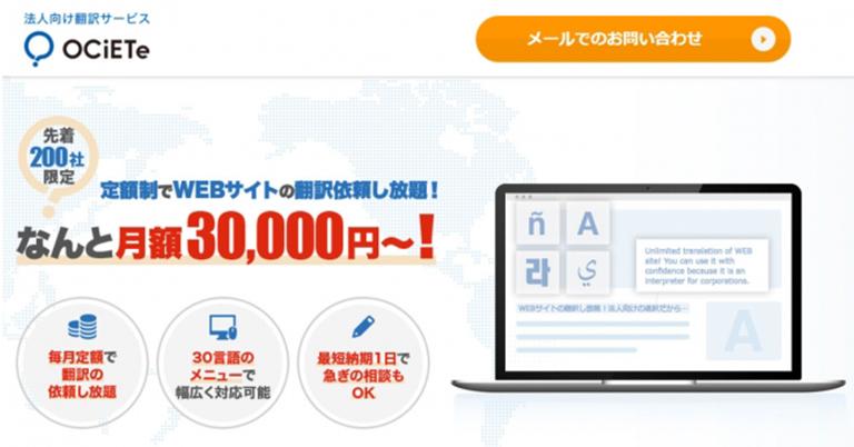 法人向けオンライン通訳サービスOCiETe(オシエテ)が「翻訳サブスクリプション」サービスを提供開始