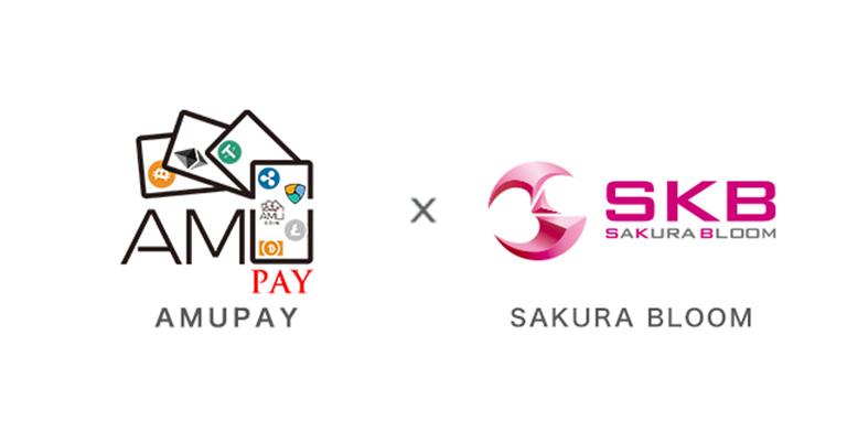 SAKURA BLOOM(SKB)がキャッシュレス市場へ参入表明!SKB CoinはAMU PAY WalletにラインナップされBTCやETH、USDTと同様に店舗決済で利用出来る仮想通貨となります