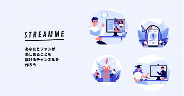 誰でも簡単に月額制オンライン動画チャンネルを開設できる業界初のプラットフォーム「STREAMME(ストリーミー)」