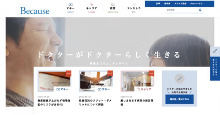 医師向け情報&コミュニティサイト【Because】本日オープン