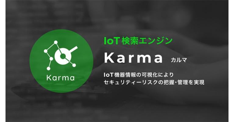 IoT機器の情報を可視化するSaaS型の検索エンジン「Karma」の正式版を提供開始