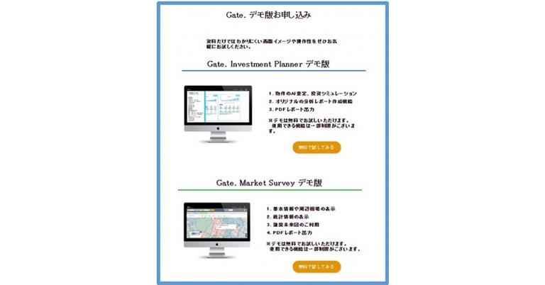 不動産価値分析AIクラウドサービス「Gate.」デモ版の提供を開始~サブリース業者への規制法案対応に向けて試用促進~