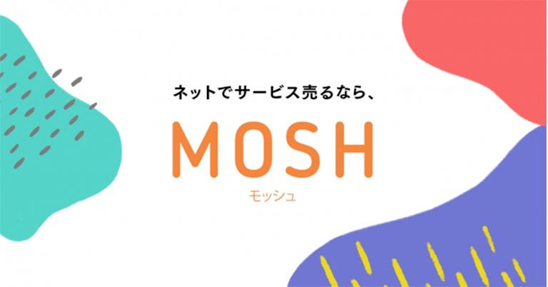ネットでサービスを売れるサイト「MOSH」withコロナ時代に向け、NO密オンラインで稼ぐ新しい働き方を提案