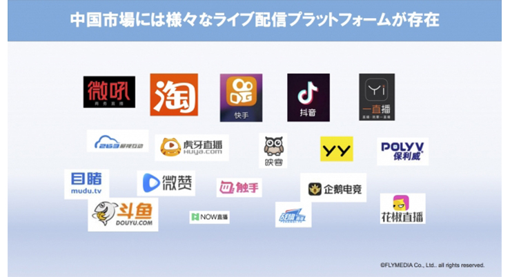 中国へライブ配信サービス開始。中国の配信プラットフォームに全対応!