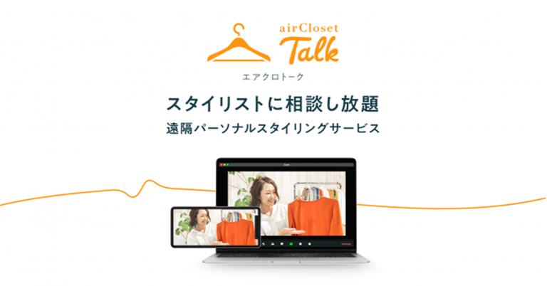 自宅からスタイリストに直接相談!遠隔パーソナルスタイリング『airCloset Talk(エアクロトーク)』がスタート