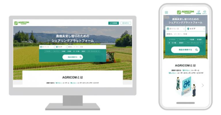 農機具シェアリングプラットフォーム「AGRICOM」を提供開始