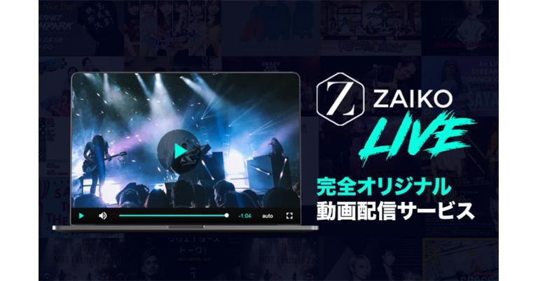 電子チケット制ライブ配信のパイオニア「ZAIKO」が完全オリジナルの動画配信サービス『ZAIKO LIVE』をリリース!主催者の負担ゼロでチケット販売から配信までを全て一元化!