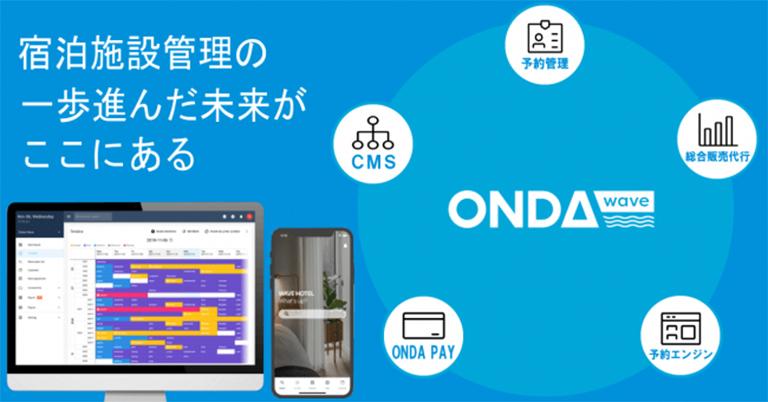 宿泊予約管理を支援するプラットフォーム『ONDA wave』。年内無料で提供を開始。