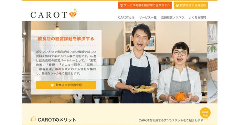 クリックひとつで飲食店が知りたい・欲しい情報を無料取得!飲食店経営者向けサービス比較メディア「CAROT」が掲載ツールを6月25日より本格募集