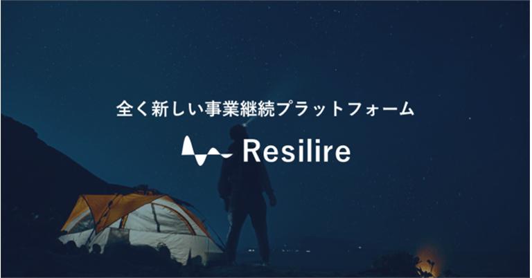 BCM(事業継続マネジメント)の完全クラウド化を実現するプラットフォーム「Resilire」のβ版をリリース