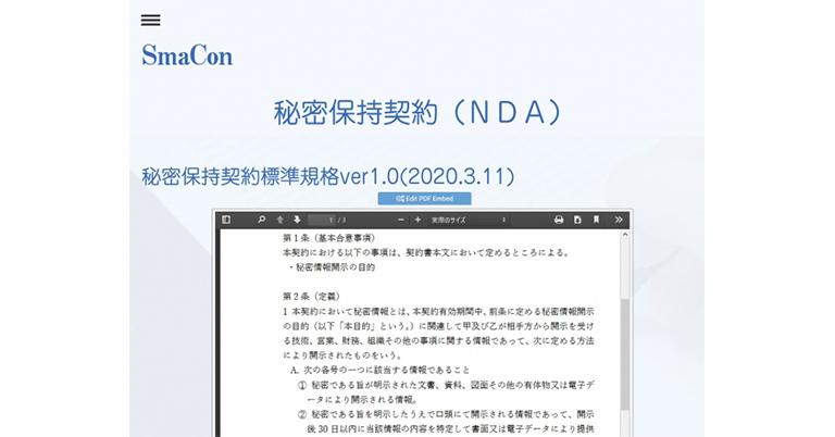 取引先と0秒・0円でNDAを締結、「SmaCon」がNDA統一標準規格を公開