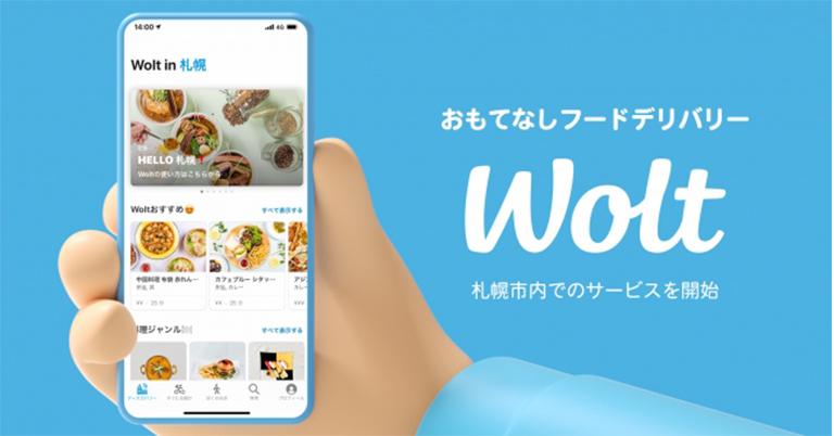 北欧フィンランド発フードデリバリーサービス「Wolt」6月25日に札幌市内での正式サービスを開始!