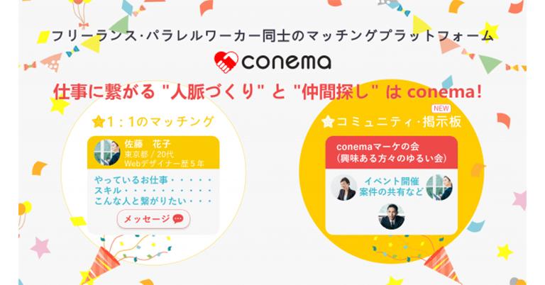 フリーランスやパラレルワーカー同士の人脈づくりプラットフォームを運営する「conema」が、いよいよコミュニティ機能の開発と先行募集を開始!