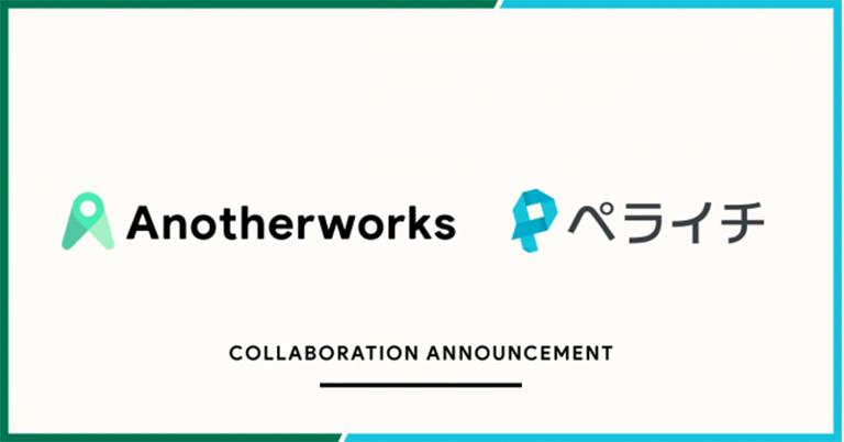 「ペライチ」が複業マッチングプラットフォームを展開するAnother worksとサービス連携 〜福利厚生プログラム「複業手当」で『ペライチ』の利用料が最大60日間無料に〜