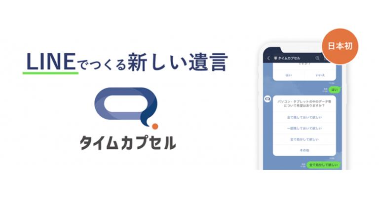自筆証書遺言への対応でさらに便利に【日本初】LINEで遺言作成「タイムカプセル」