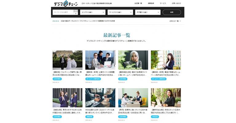 ネット広告代理店ポータルサイト「デジマチェーン」にて無料掲載枠の提供を開始