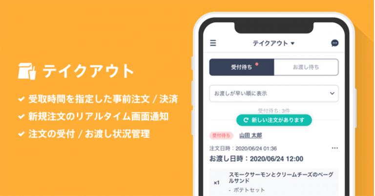 「BASE」がテイクアウト商品の販売に対応する拡張機能「テイクアウト App」の提供を開始