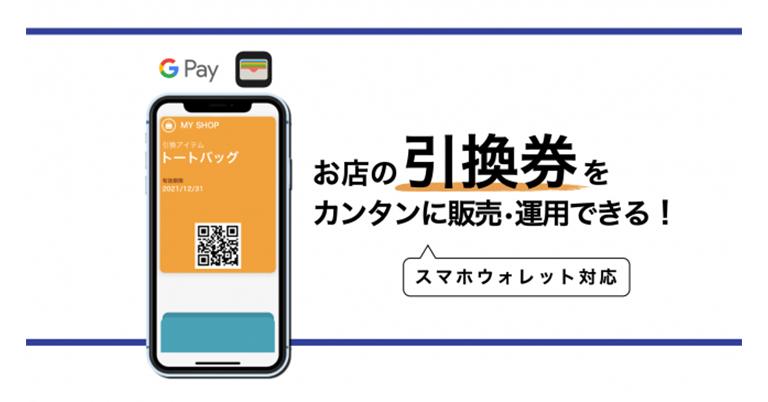 既存サービスに頼ることなく、販売から運用までを自社でカンタンに行える Apple Wallet, Google Pay 対応の「 引換券 」発行機能をリリース!
