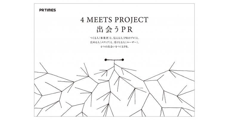 コロナ禍の小規模事業者が無料でPR相談できる「4 MEETSプロジェクト - 出会うPR -」、長期サポート版を追加