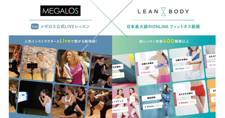業界トップクラスのオンラインフィットネスサービス LIVEとオンデマンドコンテンツを融合した「メガロス LEAN BODY」 7月1日よりオンライン専用会員の募集開始!